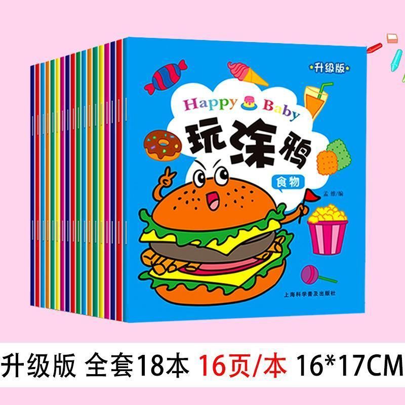 【9 BOOKS】Childrens coloring book childrens coloring book coloring book childrens coloring book coloring book childrens coloring book br/