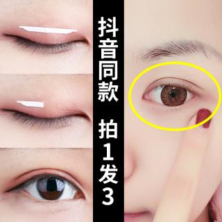 Mắt Mắt Hai Mí Keo Hai Mặt Tàng Hình Của Nam Giới Và Phụ Nữ Tự Nhiên Chuyên Dụng Nghệ Sĩ Trang Điểm Không Hằn Trong Đôi Máy Thần Kỳ thumbnail