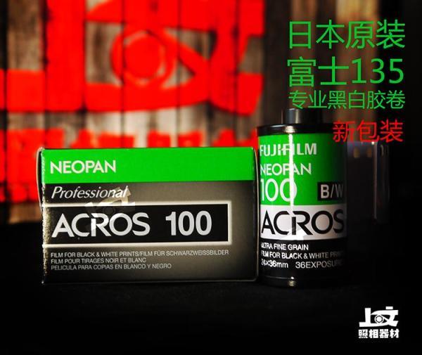 Japan Origional Product Fuji 135 BLACK&WHITE Film Acros 100 August 2019