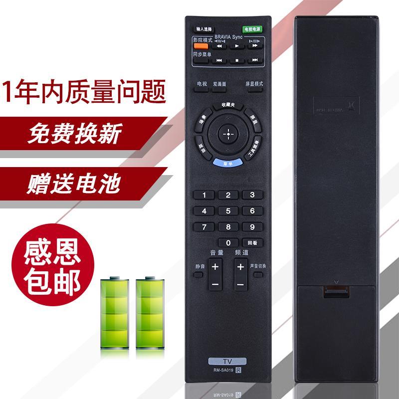 Sony Remote Control RM-SA019 Sony LCD TV 40/46 Ex400 BRAVIA-KLV-40BX400/32B