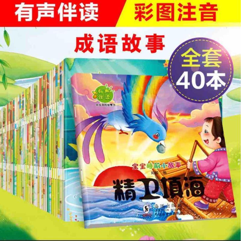 Audio Chinese idioms storybooks 40/set ( w/ freebies )