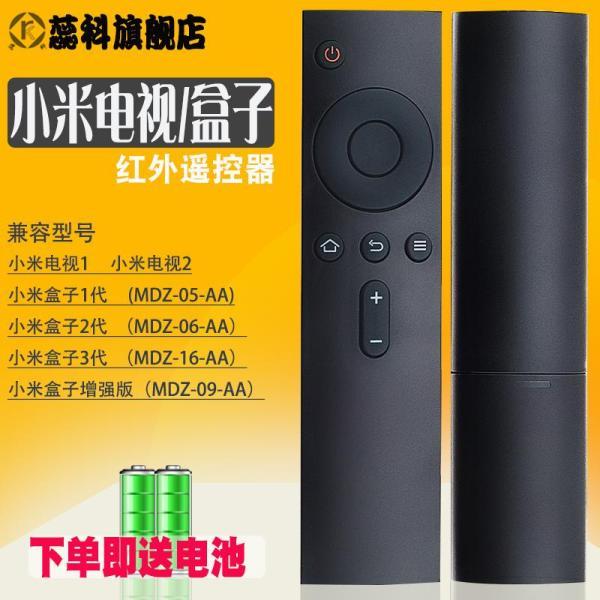 rui ke XIAOMI Box Network Television Set Top Box Remote-control Unit 1 dai 2 dai 3 dai Universal Remote Control L32M5-AZ L43M5-AZ L49M5-AZ L55M5-AA Infrared for General Purpose
