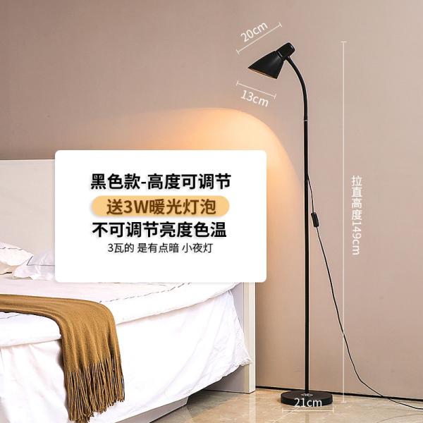 Online Celebrity Floor Lamp Bedroom Bedside Living Room Ins Wind GIRLS Eye Protection Reading Minimalist Modern Northern Europe Vertical Type Lamp