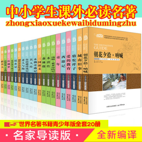 Four Masterwork Youth Version Full Set 20 Volumes Junior High School Young STUDENTS Read Book Books Senior High School Students in Foreign Children Literature Camel Xiangzi cheng nan jiu shi Insect remember Cuore Mexican  Zhaohuaxishi