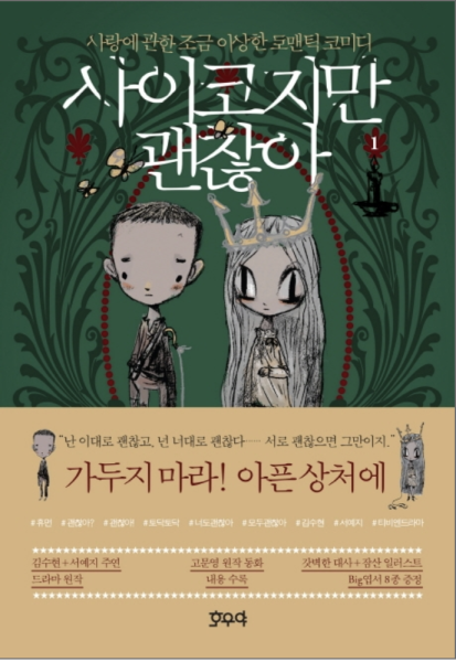 Its Okay to Not Be Okay /  Its a psycho but its okay. 1 Script book Korean drama kdrama 사이코지만 괜찮아