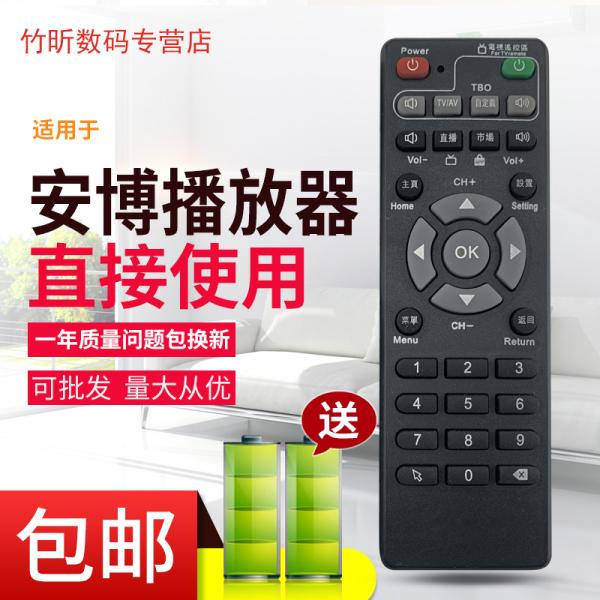 UBox Universal HD Network S800plus Set-Top Box Ambo Box Remote Control