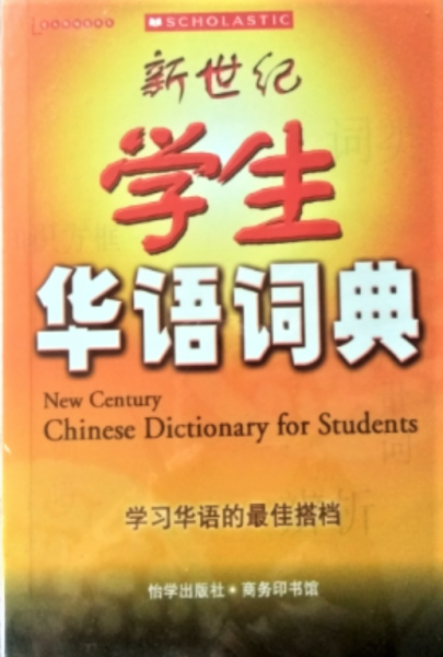 新世纪学生华语词典/ New Century Chinese Dictionary to Students/ Chinese Children Educational Book (9789814237758)