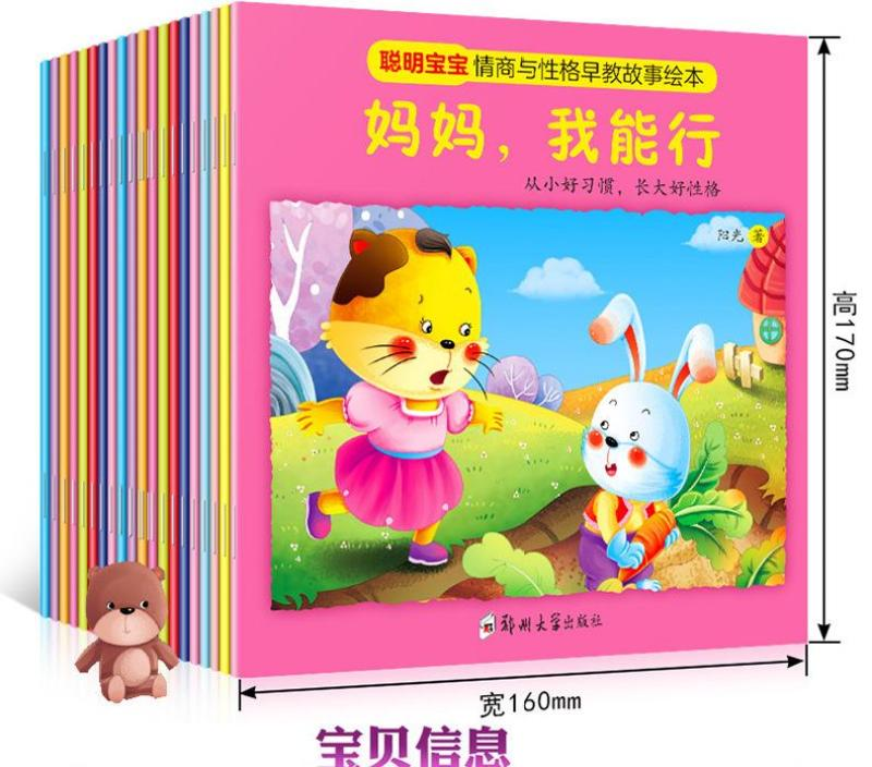 character early teach story painting all 20 copies of 3-6 year old baby bedtime Story book Childrens books
