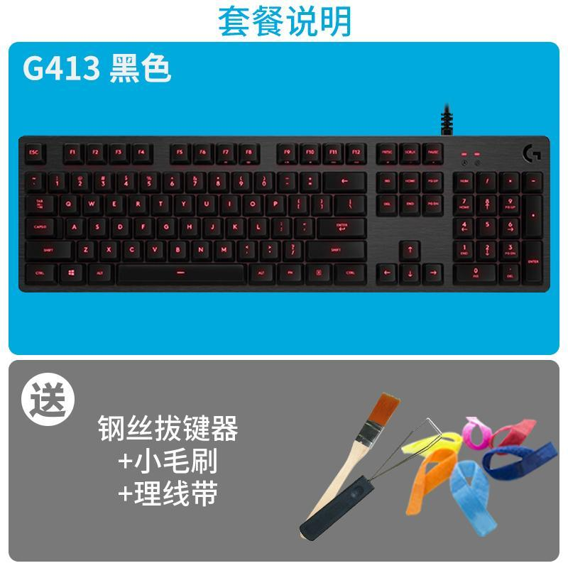 Logitech G413 Cable Game Mechanical Keyboard White Backlight 104 Key No Red Cherry Tea Axis Handfeel Singapore