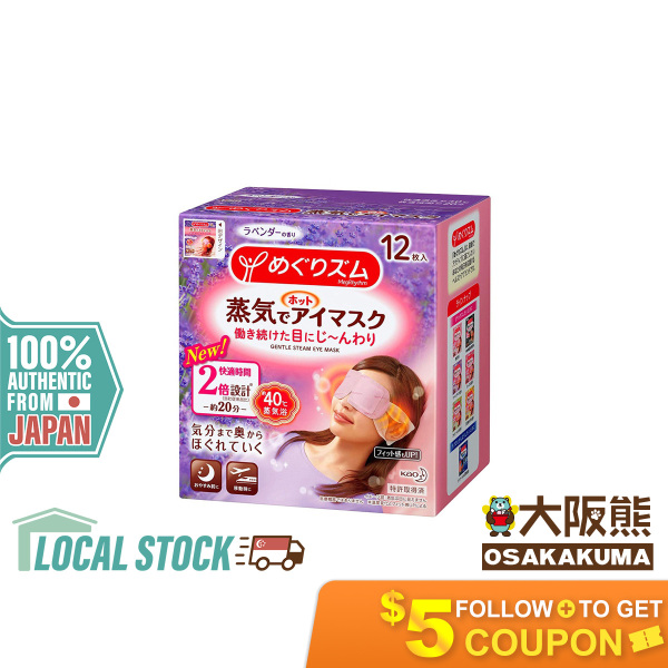 Buy KAO MEGURISM Health Care Steam Warm Eye Mask lavender 12pcs [Ship from SG / 100% Authentic] Singapore