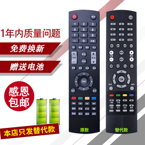 Application AOC/TPV Television Universal LE55D9830/80 LD50V02S3 LE65P05S Remote Control