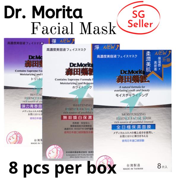 Buy Dr. Morita Whitening Essence / Moisturizing Essence / Revitalizing Essence Facial Mask 8 pcs / Taiwan / Estarz Singapore