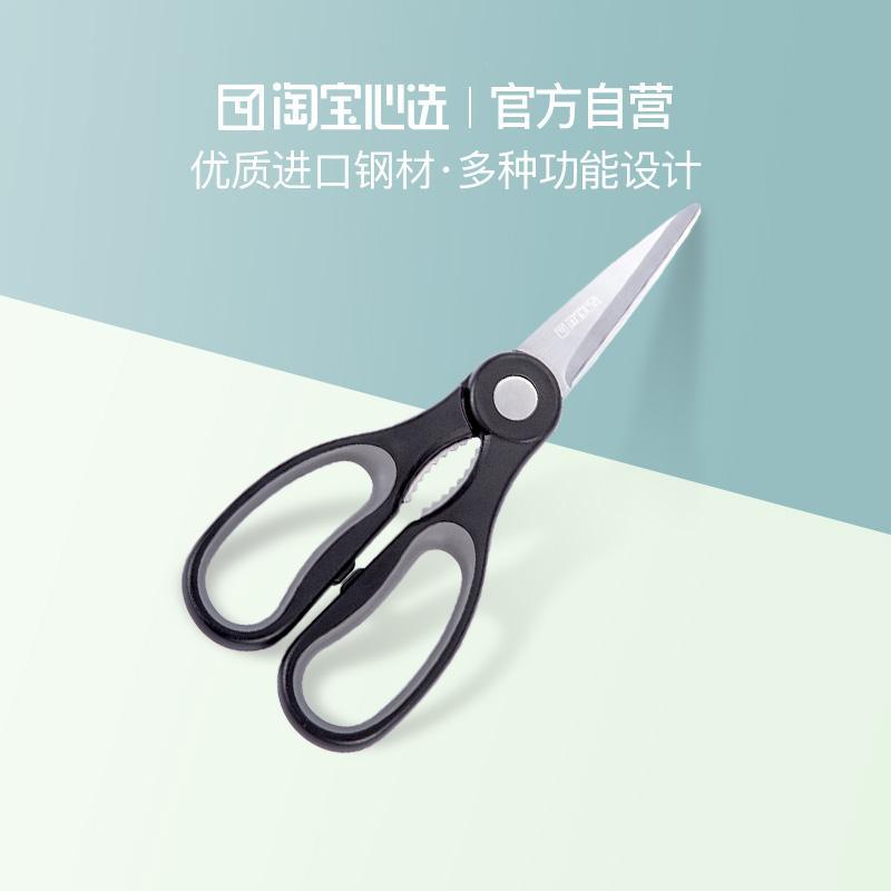 Taobao choice Multi-functional Kitchen Scissors Household Qanl Kitchen Scissors Shears Cutter Fruit Scissors