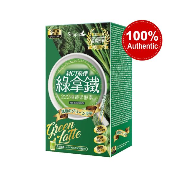 Buy Simply MCT Green Smoothie Enzyme Powder 8s Singapore