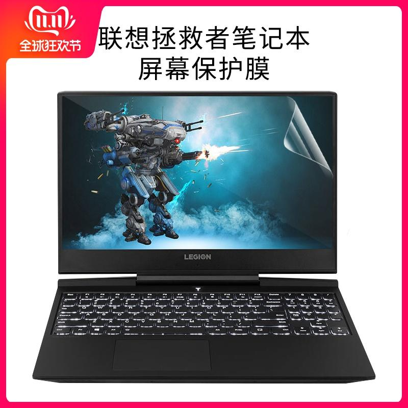 Lenovo 15.6 Inch Rescuer Y7000P Laptop R720 Gaming Laptop Y7000 Computer Screen Protective Film E520 High-definition Anti-Blueray Tempered Glass