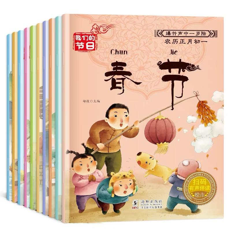 【10 Books】Traditional Festival Story Books Children Kids Chinese Festive Reading Books