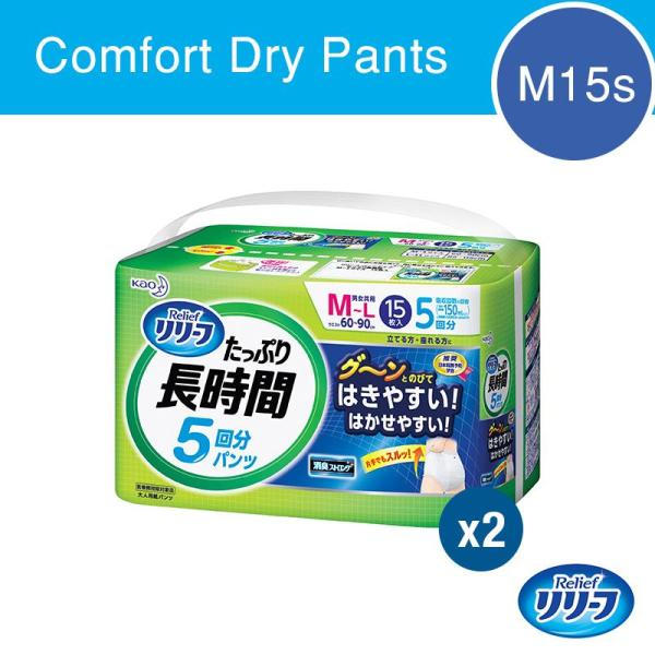 Buy Relief Comfort Dry Pants M 15s (Twin Pack) Singapore
