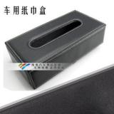 Sale Bmw 320525Li7 X1X3X5X6 Car Pumping Paper Box Tissue Box Singapore Cheap