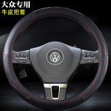 Buy Volkswagen Polo Leather Steering Wheel Cover On China
