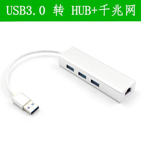USB3.0 Network Card + USB3.0 Hub Dual System-Driver Aluminium Alloy Usb3.0HUB + Artdeco Network Card