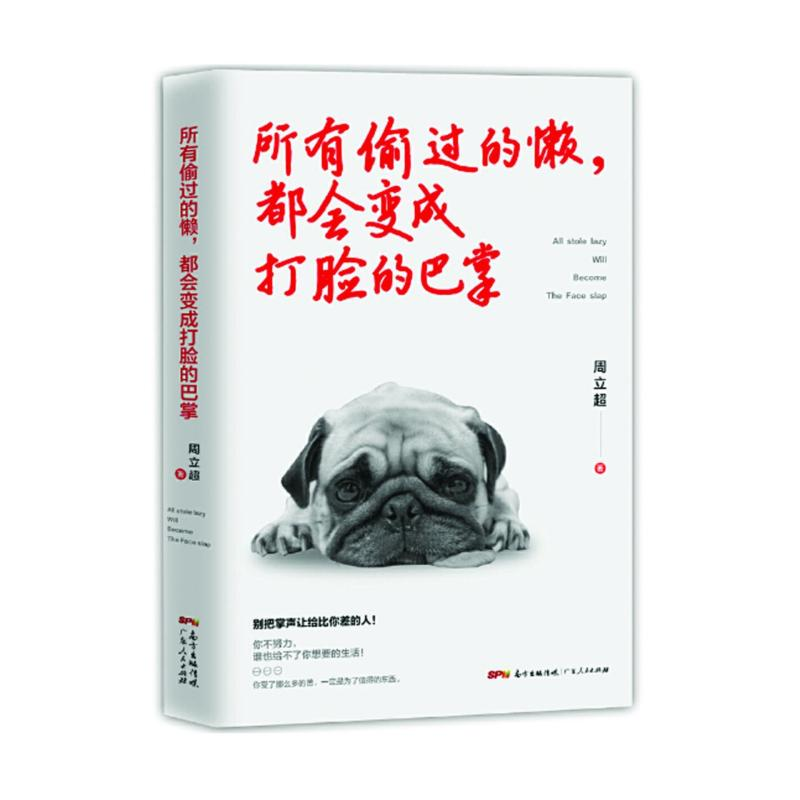 All the slack You cut will come back And bite you (Chinese Book) 所有偷过的懒,都会变成打脸的巴掌