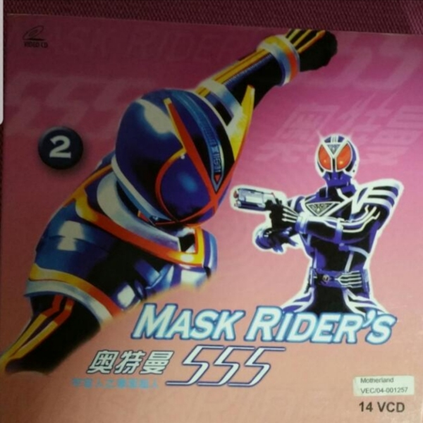 Mask Riders 555 VCD Part1&2