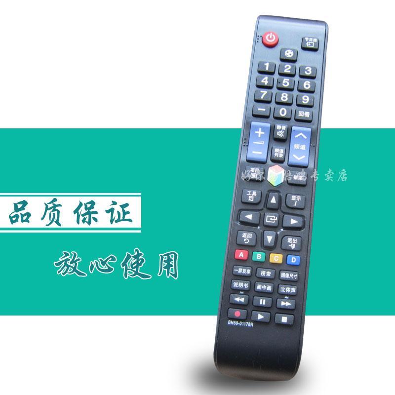SAMSUNG Intelligent TV Remote Control BN59-01178R Universal AA59-00767A AA59-00782A