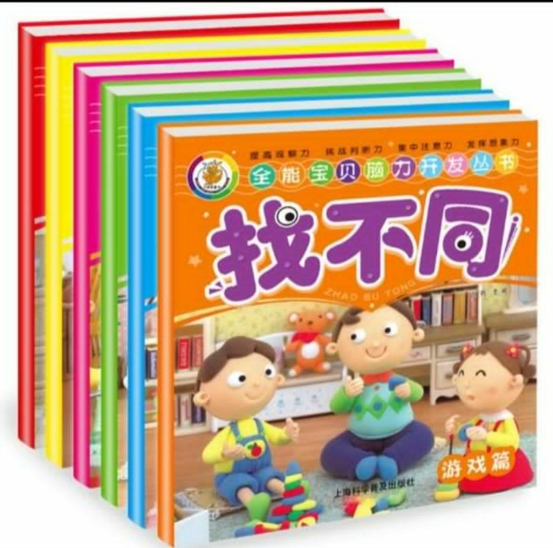Children/Kids Train brain spot different activities/Games books set