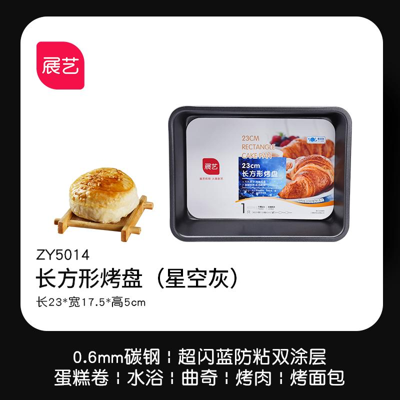 Art exhibition Rectangular Non-stick Oven Cooking Dish Moon Cake Nougat Biscuit Bread Old Cake Home Baking Mould