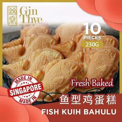[ Made In Singapore ] Fish Kuih Bahulu 鱼型鸡蛋糕 10 X25g / Original By Gin Thye.
