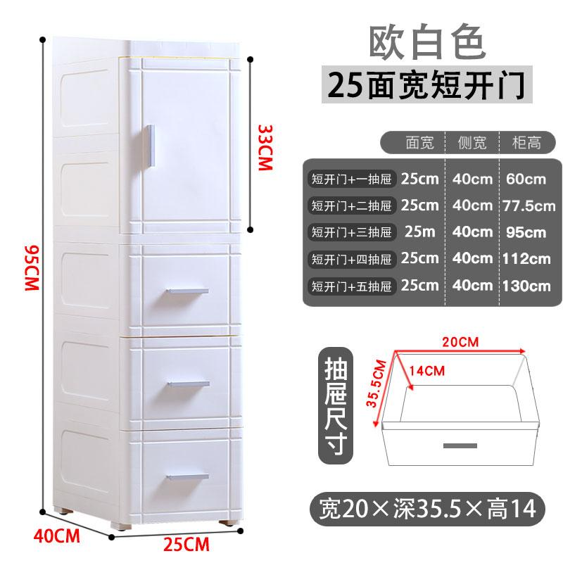 25-35cm between Storage Cabinets Drawer-type Bathroom Locker Bedroom Bedside Arranges Kitchen Shelves