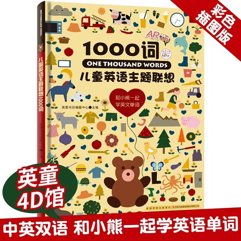 One Thousand Words Children Dual Language English Chinese Educational Learning Book Kids Gift