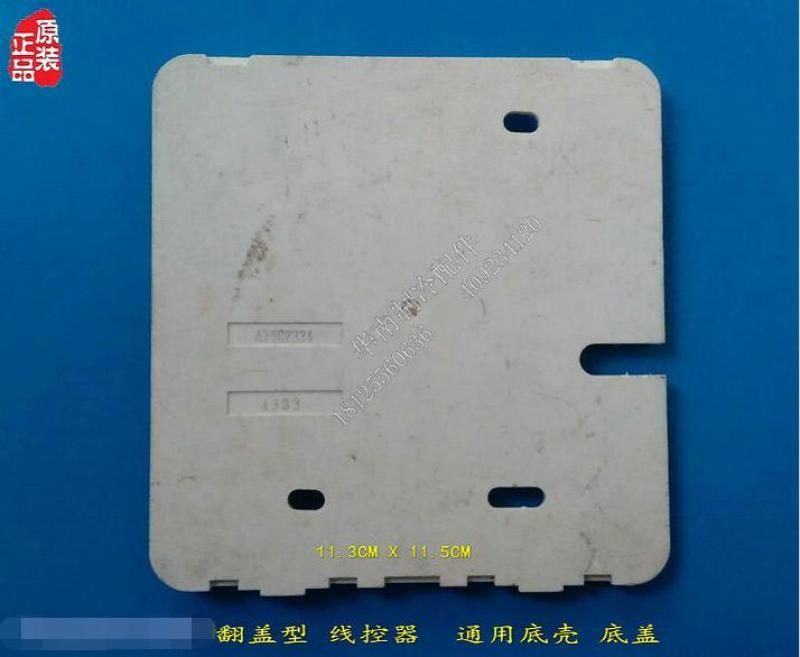 Panasonic pendingin ruangan suku cadang fan gai xing Kawat X-by shou cao Monitor papan panel penggunaan umum pemasangan dasar cangkang tetap Papan penutup