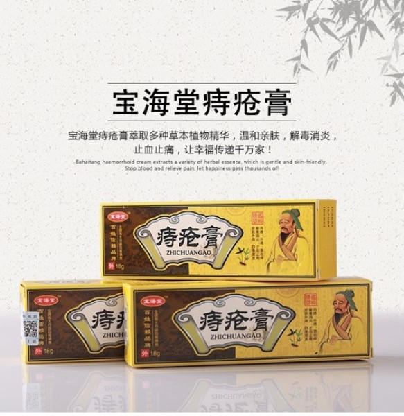 Buy BHT Bao Hai Tang (包海棠)Piles / Hemorrhoids Cream, anti bacteria, anti itch, stop bleeding Singapore