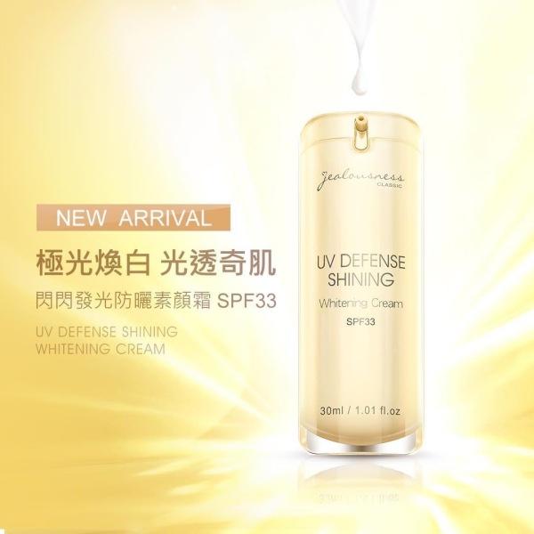 Buy Jealousness UV Defense Shining Whitening Cream SPF33 婕洛妮絲閃閃發光防曬素顏霜SPF33 Singapore