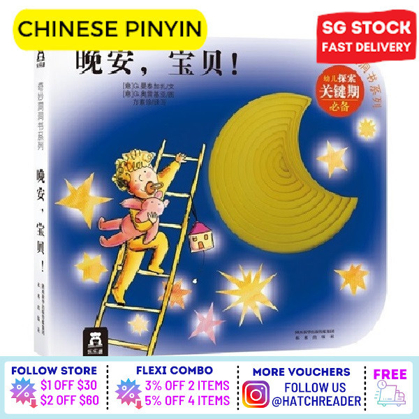 [SG Stock] Wonderful Story Book Goodnight, Baby! Chinese Pinyin Mandarin book for children kids baby toddler 0 1 2 3 4 5 6 years old - learn words phonics early education