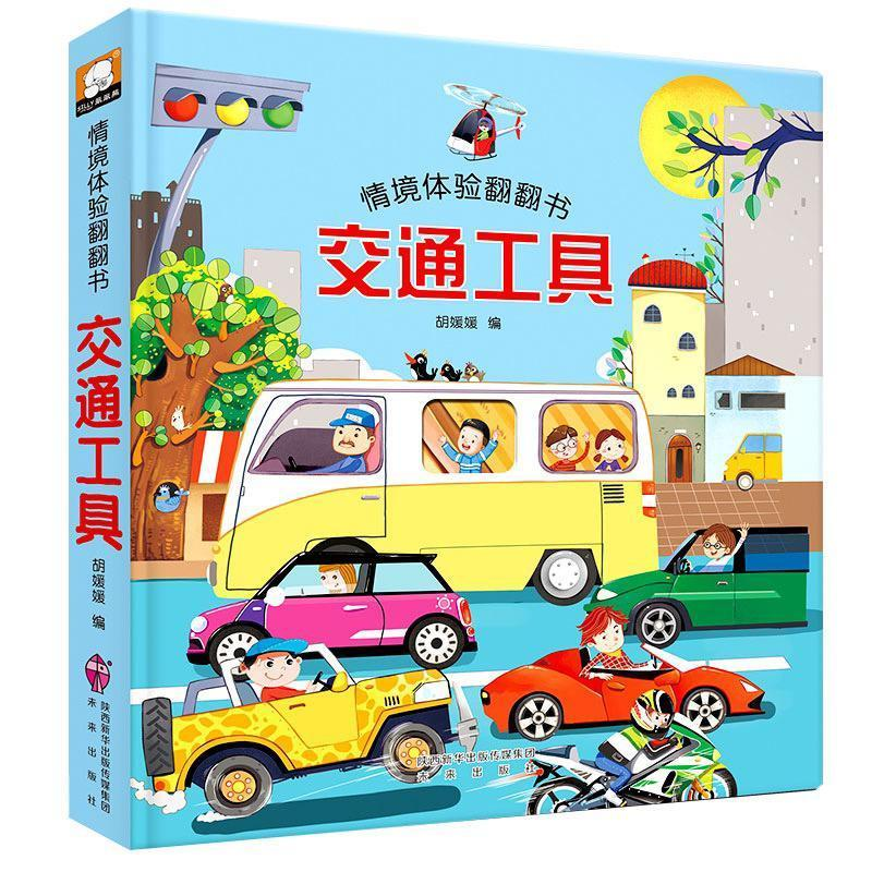 Chinese Look Inside Flip Book Baby Thick 3D Book Peep Inside (Vehicle)