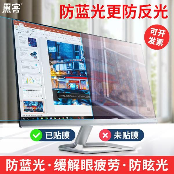 Desktop PC Anti-Blueray Anti-Radiation Eye Protection Screen Protector Dull Polish Laptop Display Film Anti-Reflective