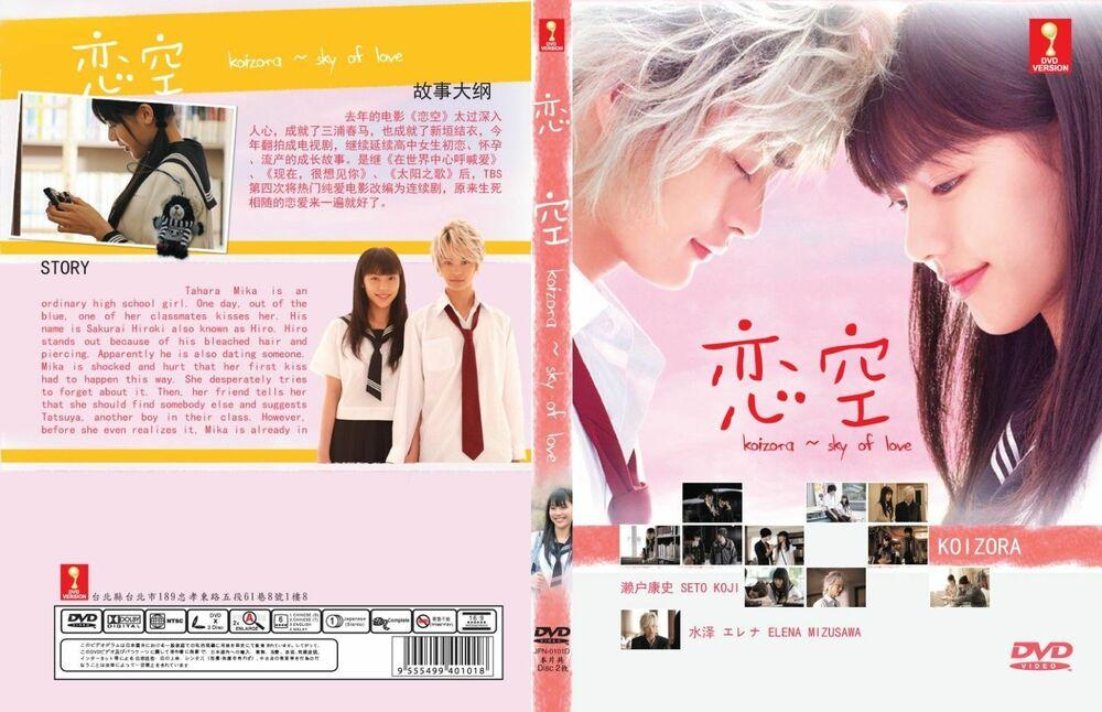 DVD Japanese Drama Koizora - Sky of Love 恋空