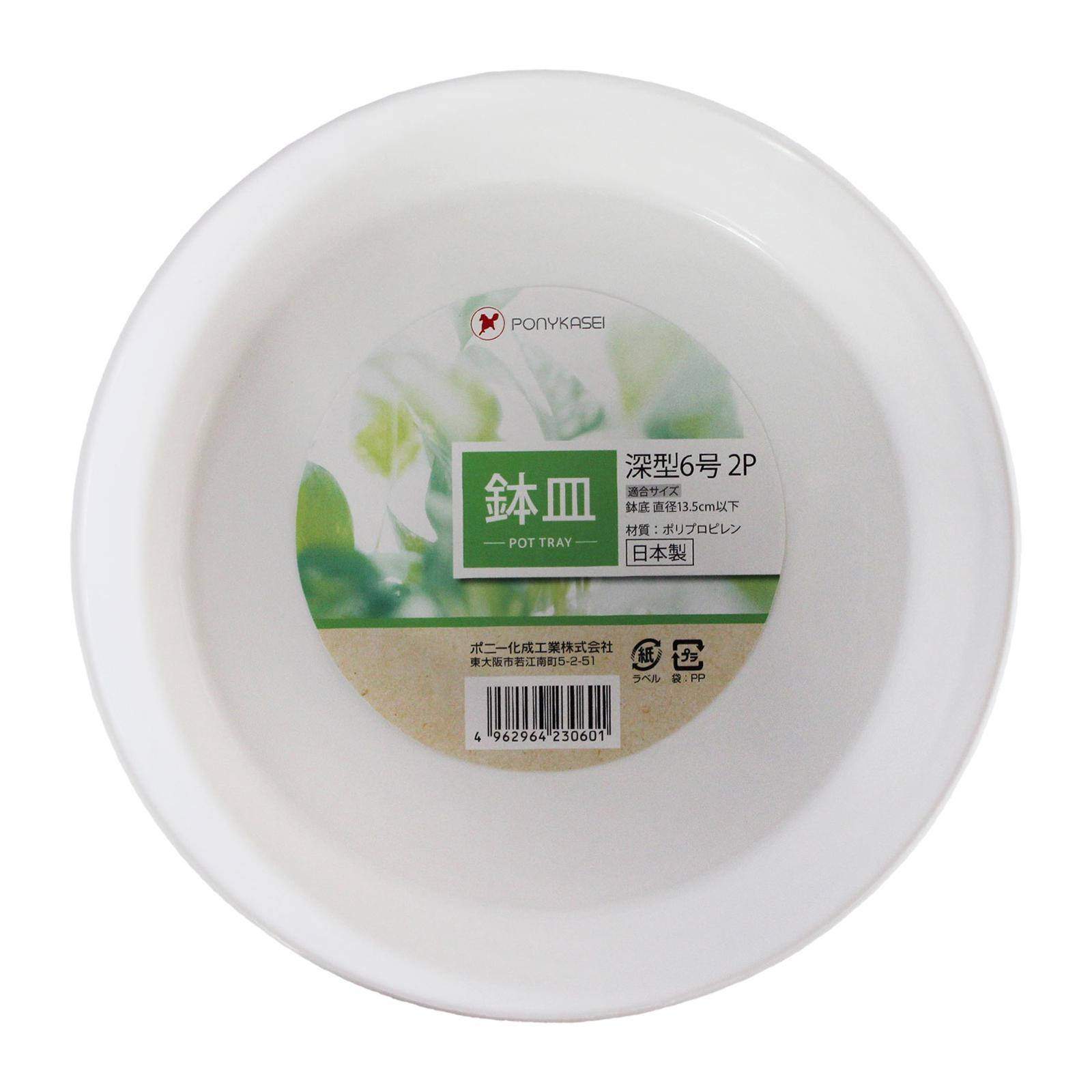 Ponykasei Plant Pot Saucer - Deep Type ( 18 CM X 2P )