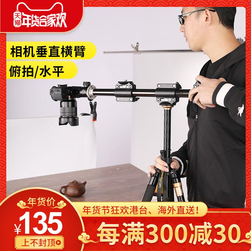 Single-Lens Reflex Camera High-Angle Shot Frame Tripod Vertical High-Angle Shot Holder Extension Rods Vertical Filming Four Cross Arm Video Photo Taking Photography Light Stand By Taobao Collection.