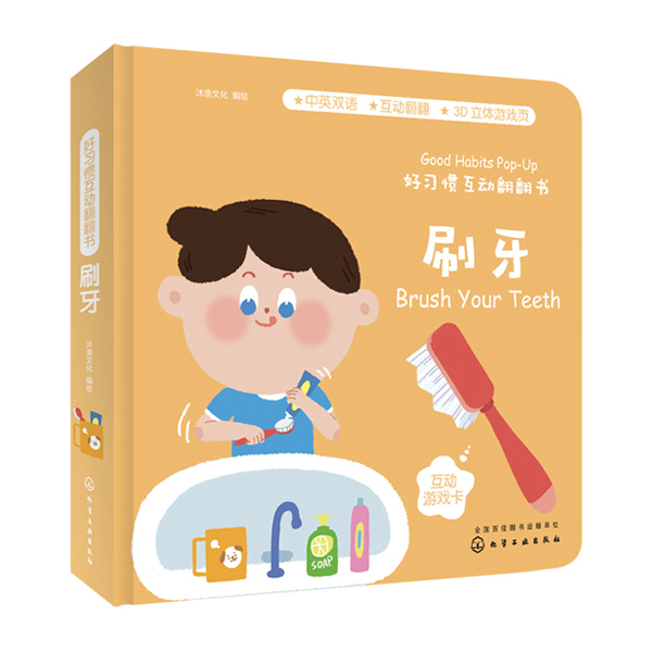 [SG Stock] Good Habit Interative Book - Brush Teeth English Chinese Bilingual book for children kids baby toddler 0 1 2 3 4 5 6 years old - learning words picture early education board book