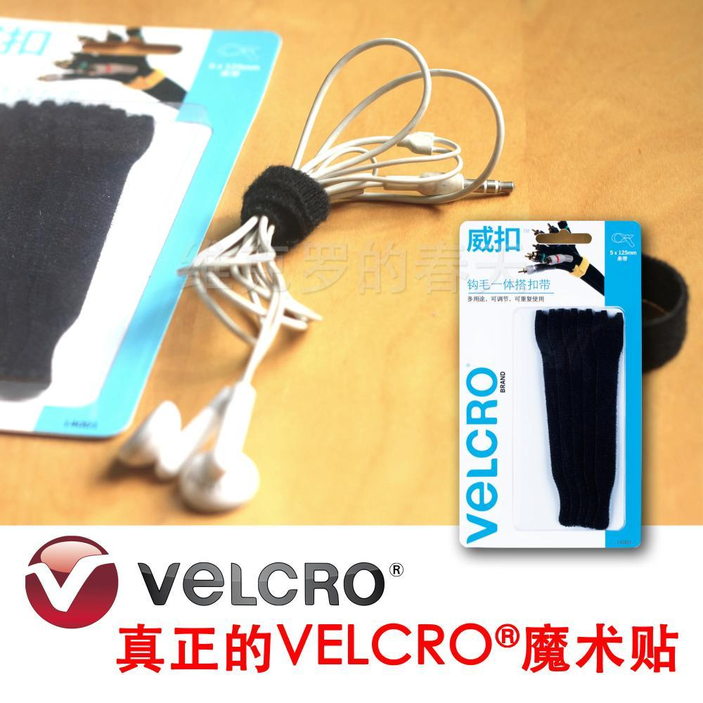 on velcro wire harness cover