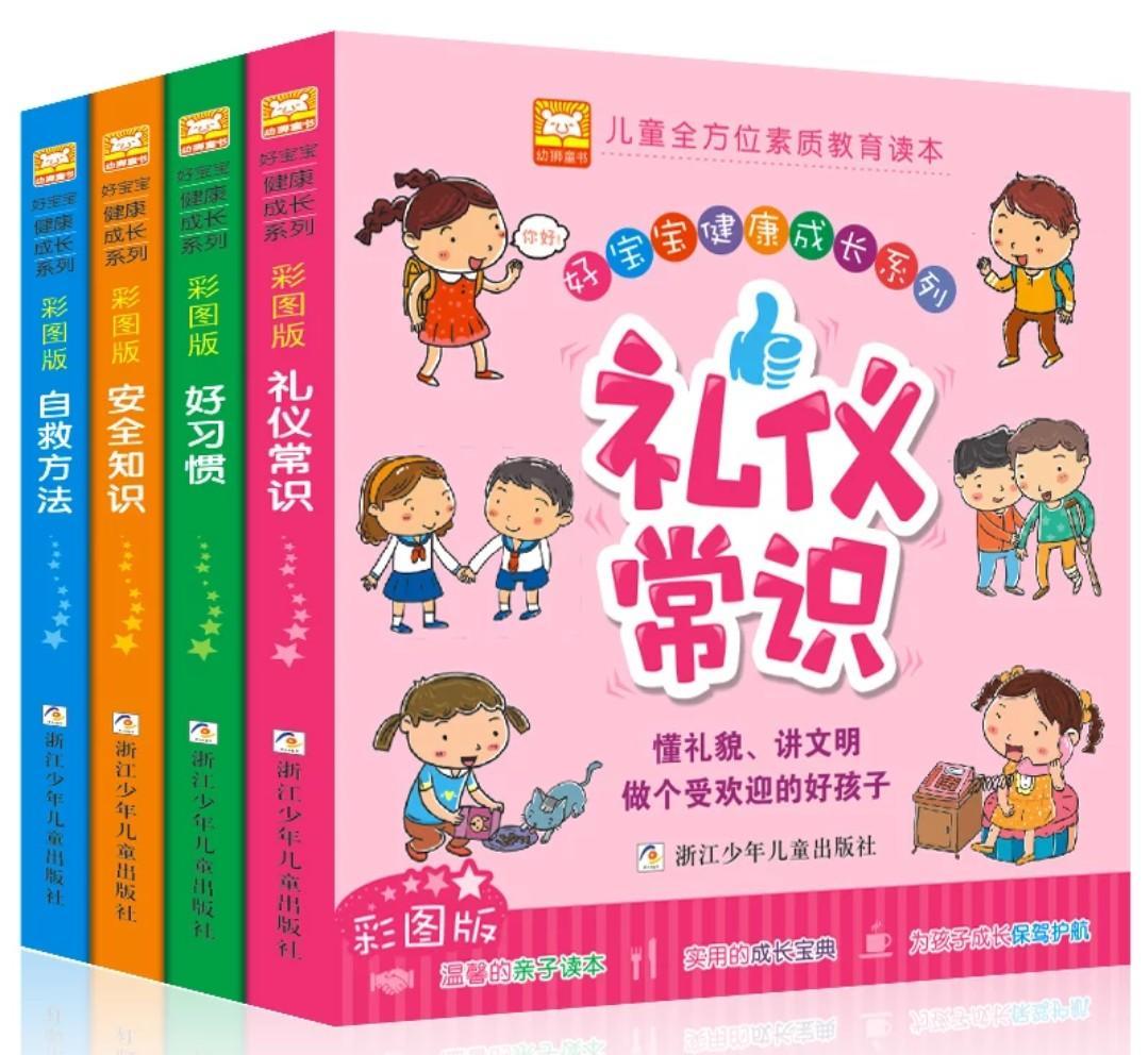 Children/Kids Self Etiquette/Good Habit/Self-Saving/Safety knowledge Education/Learning/Training Chinese Story Books Set