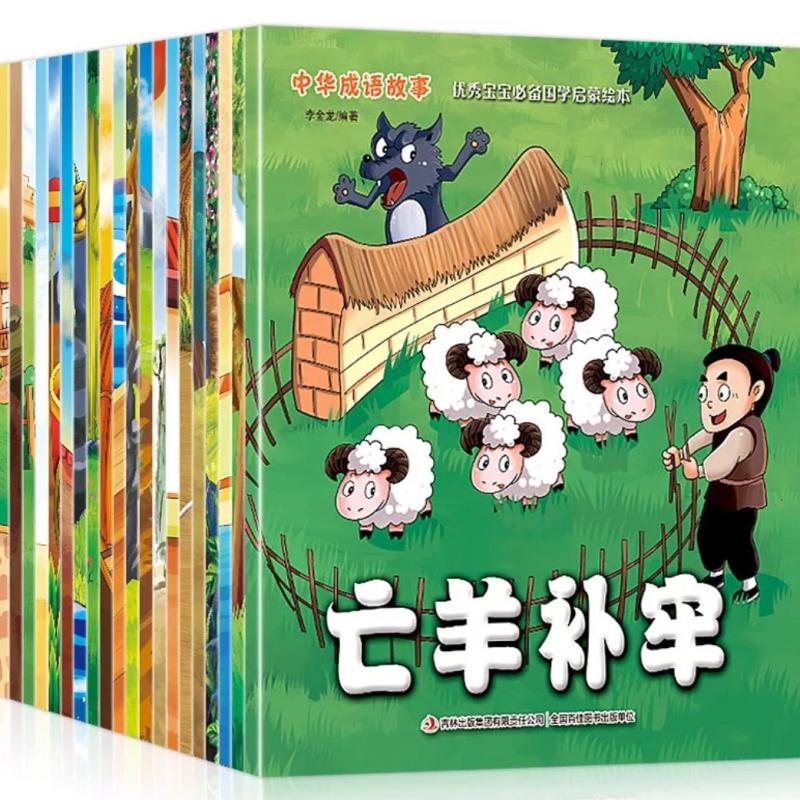 [Ready Stock] Set of 20 Educational Books on Chinese Idioms Stories (成语故事)