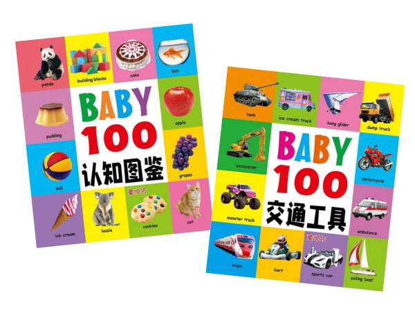 BABY 100 认知书系列 (共2本)/ BABY 100 First Cognition Book Series (2 Books: Common Objects, Transportation)/ Chinese Children Book (2000000766904)