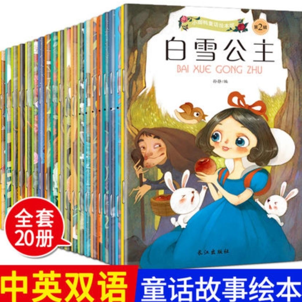 20 bilingual storybooks ( with free gift )
