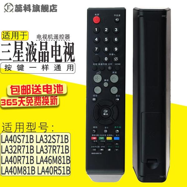 SAMSUNG Liquid Crystal TV Remote Control BN59-00613A LA46M81B LA40M81B LA40R51B