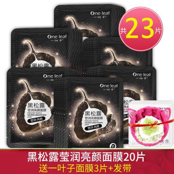 Buy One Leaf Black Mask Moisturizing Skin Whitening and Spots Lightening Acne Smallpox Diluting after Sun Soothing Repair Unisex Special Use Singapore