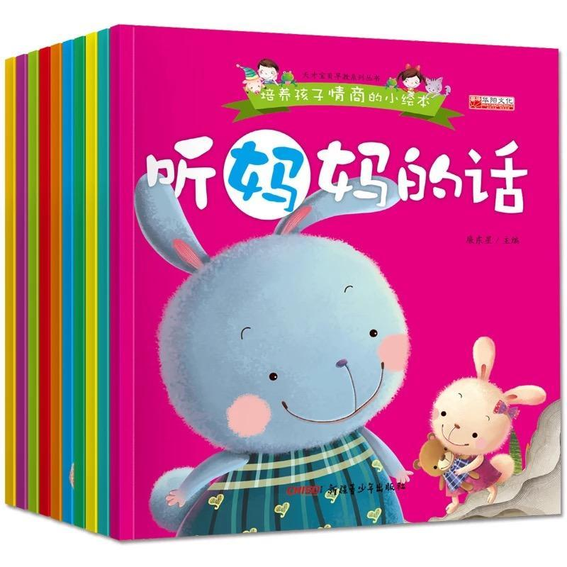 [10 Books] Children Baby Bedtime Story Books/ Kids Educational Picture Books Cultivate Good Personality Book